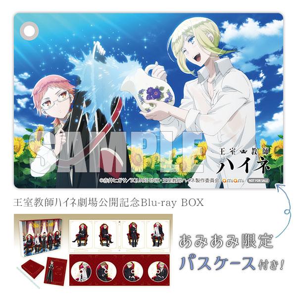 【あみあみ限定特典】BD 王室教師ハイネ劇場公開記念Blu-ray BOX