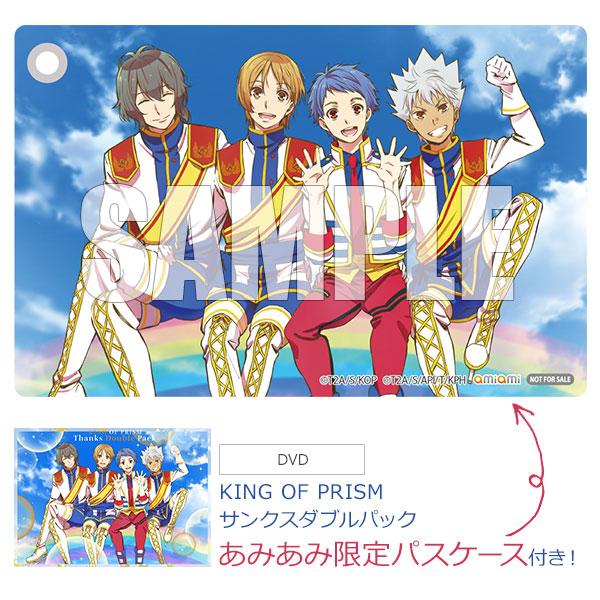 【あみあみ限定特典】DVD KING OF PRISM サンクスダブルパック
