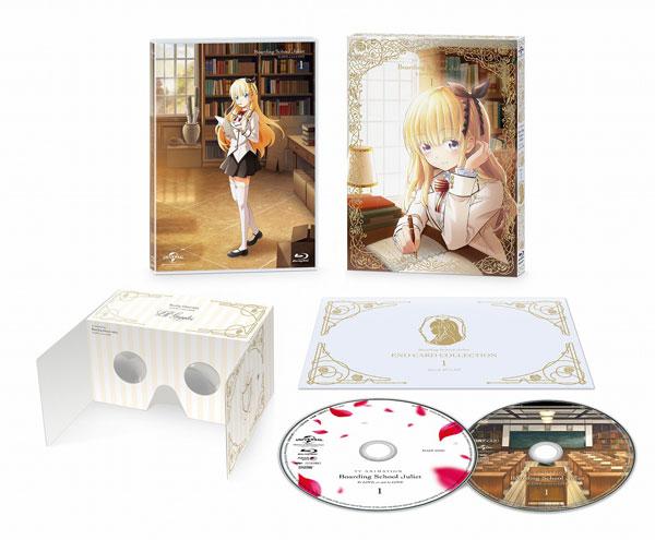 BD 寄宿学校のジュリエット 第1巻 初回限定版 (Blu-ray Disc)