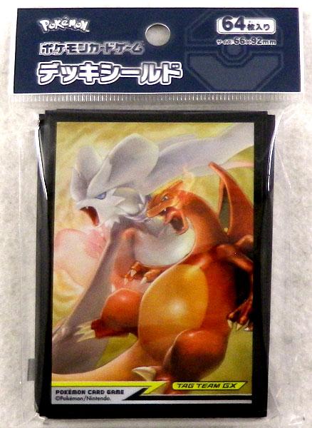 ポケモンカードゲーム デッキシールド レシラム&リザードンTAG TEAM GX パック