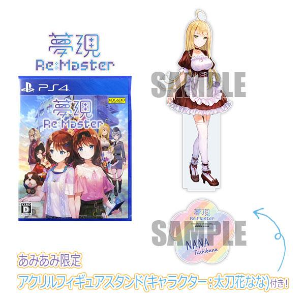 【あみあみ限定特典】PS4 夢現Re:Master