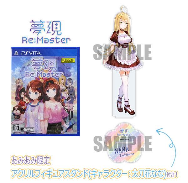 【あみあみ限定特典】PS Vita 夢現Re:Master