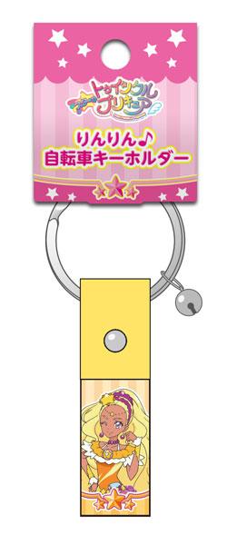 スター☆トゥインクルプリキュア りんりん♪自転車キーホルダー キュアソレイユ