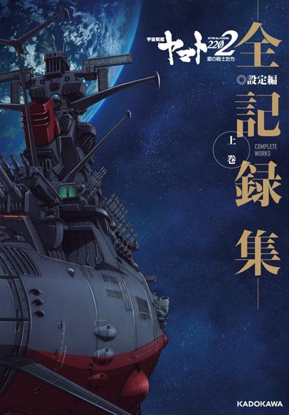 宇宙戦艦ヤマト2202 愛の戦士たち -全記録集- 設定編 上巻 COMPLETE WORKS (書籍)