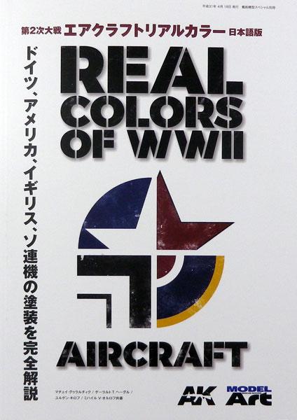 艦船模型スペシャル別冊 第2次大戦 エアクラフトリアルカラー 日本語版 (書籍)
