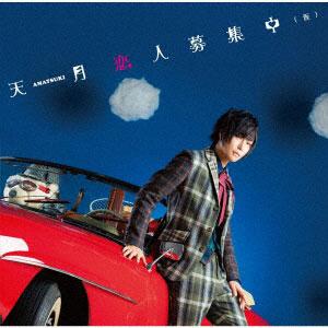 CD 天月-あまつき- / 恋人募集中 初回限定盤B