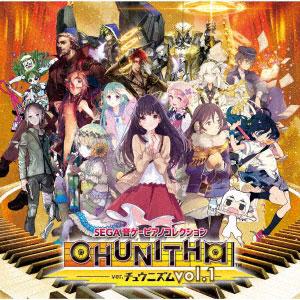 CD SEGA 音ゲーピアノコレクション ver.CHUNITHM vol.1