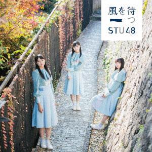 CD STU48 / 風を待つ Type A 初回限定盤 DVD付