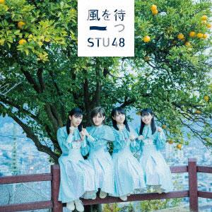 CD STU48 / 風を待つ Type B 初回限定盤 DVD付