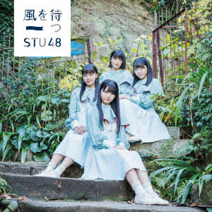 CD STU48 / 風を待つ Type C 初回限定盤 DVD付