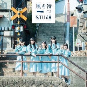 CD STU48 / 風を待つ Type D 初回限定盤 DVD付