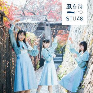 CD STU48 / 風を待つ Type A 通常盤 DVD付