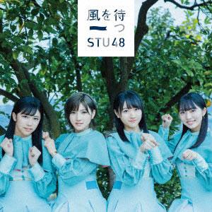 CD STU48 / 風を待つ Type B 通常盤 DVD付