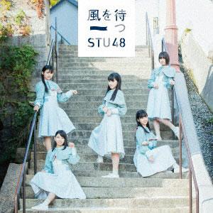 CD STU48 / 風を待つ Type D 通常盤 DVD付
