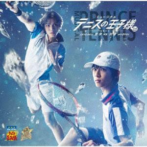 CD ミュージカル『テニスの王子様』 3rd season 全国大会 青学(せいがく)vs氷帝