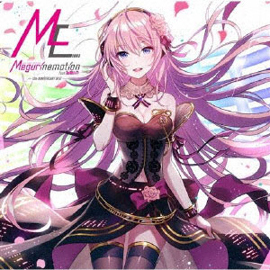 CD EXIT TUNES PRESENTS Megurinemotion feat.巡音ルカ-10th ANNIVERSARY BEST-
