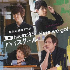 CD アーティスト未定 / 超次元革命アニメ『Dimension ハイスクール』OPテーマ 「Here we go!」 初回限定盤 DVD付