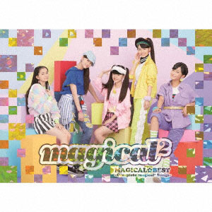 CD magical2 / MAGICAL☆BEST -Complete magical2 Songs- ダンスDVD付初回生産限定盤