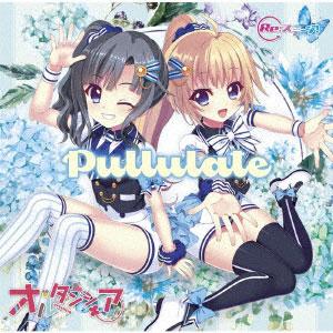 CD オルタンシア / オルタンシア 1stアルバム『Pullulate』 初回限定盤
