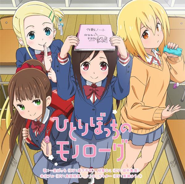 CD TVアニメ「ひとりぼっちの○○生活」オープニングテーマ「ひとりぼっちのモノローグ」