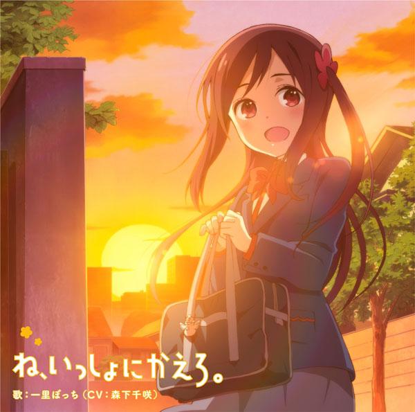 CD 一里ぼっち(CV:森下千咲) / TVアニメ「ひとりぼっちの○○生活」エンディングテーマ「ね、いっしょにかえろ。」
