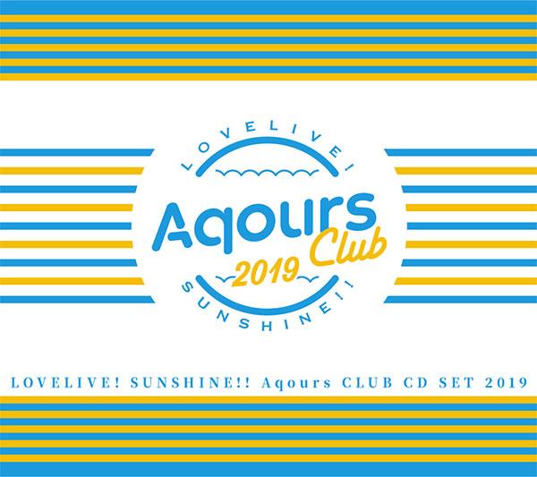 【特典】CD Aqours / ラブライブ!サンシャイン!! Aqours CLUB CD SET 2019 期間限定生産盤