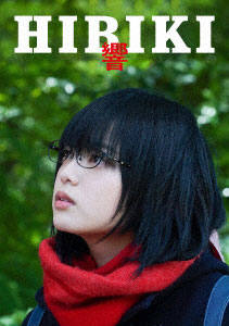 BD 響 -HIBIKI- BD豪華版 (Blu-ray Disc)