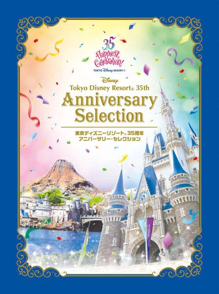 DVD 東京ディズニーリゾート 35周年 アニバーサリー・セレクション