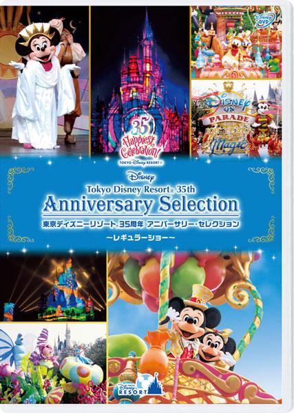 DVD ディズニーリゾート 35周年 アニバーサリー・セレクション レギュラーショー
