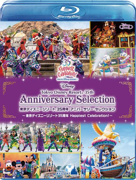 BD ディズニーリゾート 35周年 アニバーサリー・セレクションHappiest Celebration