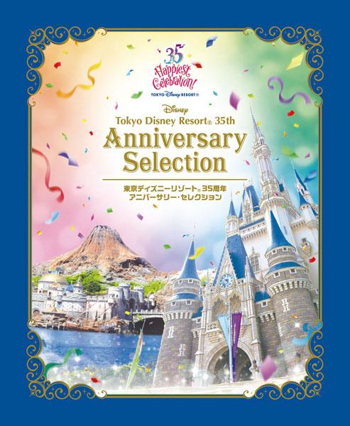 BD 東京ディズニーリゾート 35周年 アニバーサリー・セレクション (Blu-ray Disc)