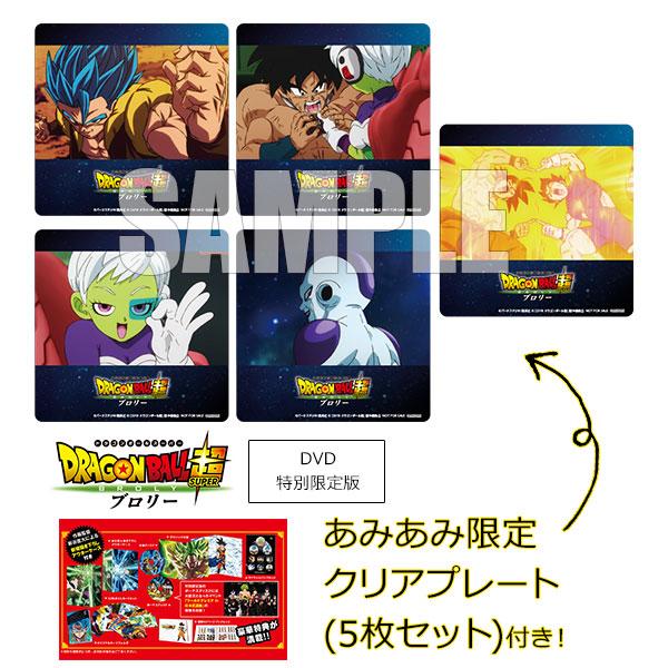 【あみあみ限定特典】DVD ドラゴンボール超 ブロリー 特別限定版