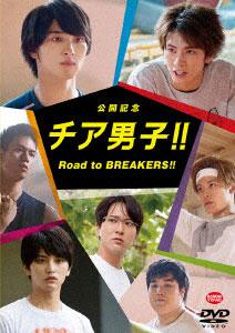DVD 公開記念 チア男子!! Road to BREAKERS!!