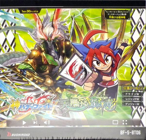 フューチャーカード 神バディファイト ブースターパック 第6弾 「天翔ける超神竜」 30パック入りBOX