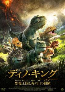 DVD ディノ・キング 恐竜王国と炎の山の冒険