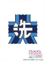 きゃらスリーブコレクション マットシリーズ ガールズ&パンツァー 最終章 大洗女子学園(No.MT712) パック