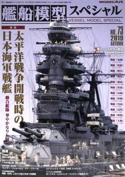 季刊 艦船模型スペシャル No.73 太平洋戦争開戦時の日本海軍戦艦 (書籍)