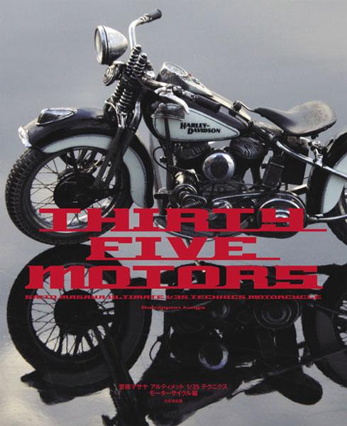 THIRTY FIVE MOTORS 齋藤マサヤ アルティメット 1/35テクニクス モーターサイクル編 (書籍)