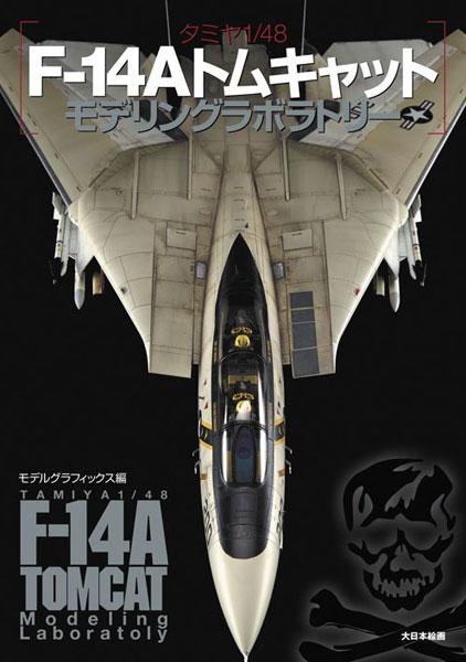 タミヤ1/48 F-14Aトムキャット モデリングラボラトリー (書籍)