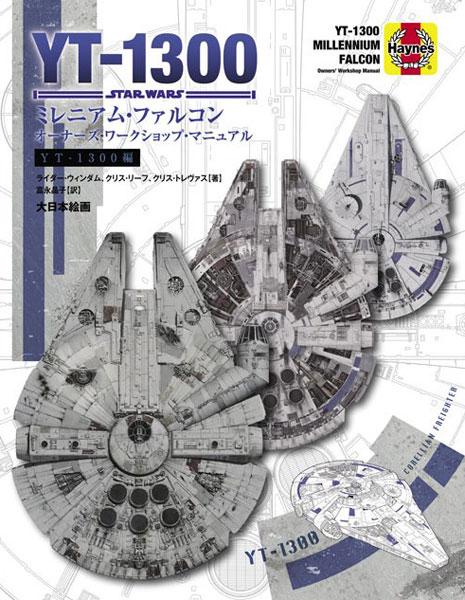 スター・ウォーズ YT-1300 ミレニアム・ファルコン オーナーズ・ワークショップ・マニュアル (書籍)