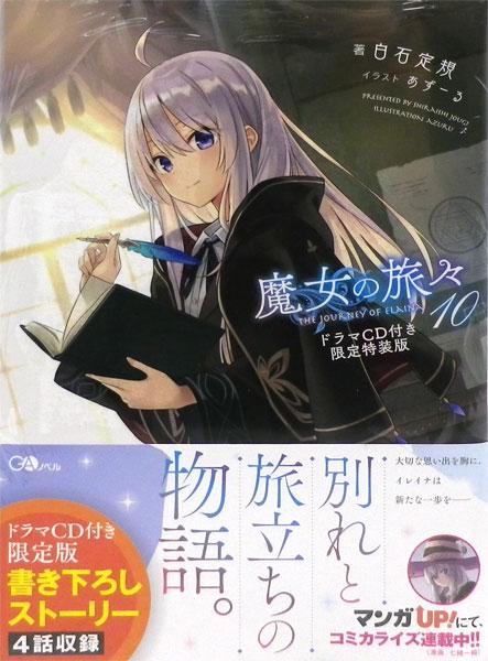 魔女の旅々 10巻 ドラマCD付き限定特装版 (書籍)