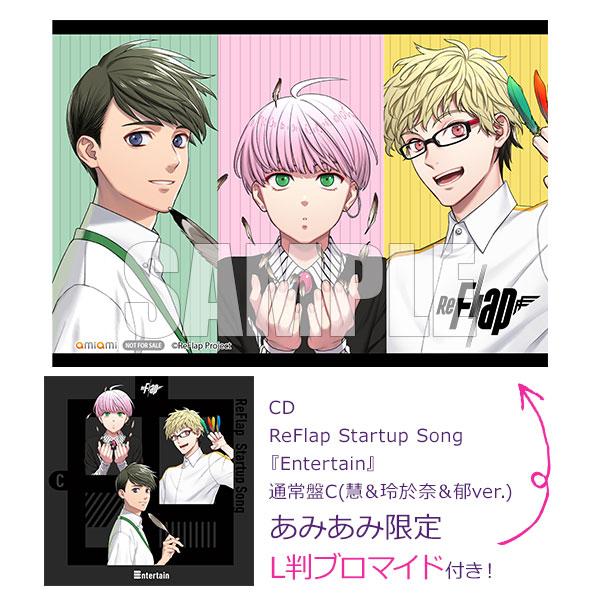 【あみあみ限定特典】CD ReFlap Startup Song 『Entertain』 通常盤C(慧&玲於奈&郁ver.)