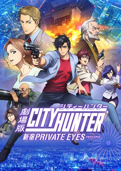 BD 劇場版シティーハンター 〈新宿プライベート・アイズ〉 通常版 (Blu-ray Disc)
