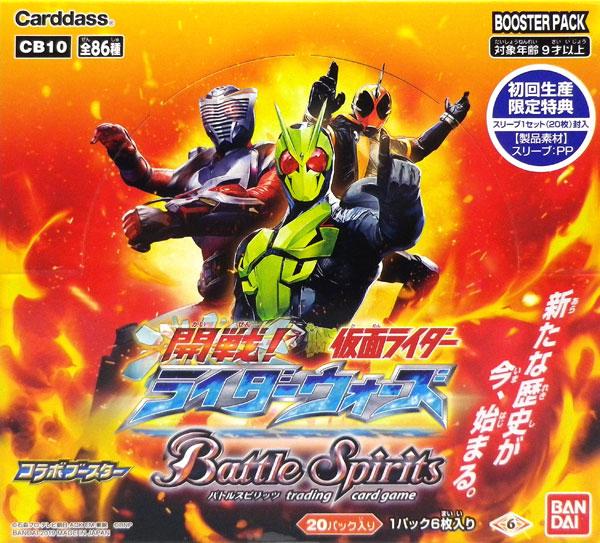 【特典】バトルスピリッツ コラボブースター 仮面ライダー 開戦!ライダーウォーズ ブースターパック 20パック入りBOX