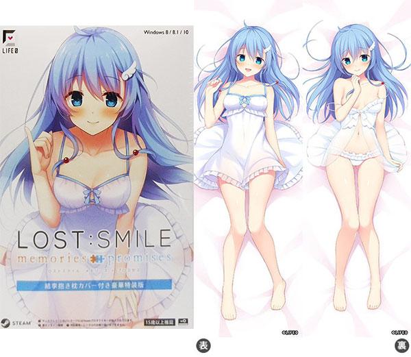 PCソフト LOST:SMILE memories + promises 結李抱き枕カバー付き限定版