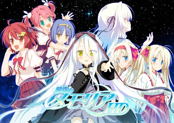 PCソフト 星空のメモリア HD -Shooting Star&Eternal Heart アニバーサリーBOX-