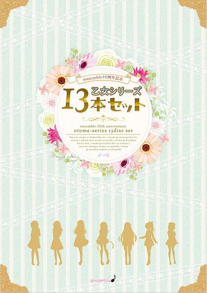 PCソフト ensemble10周年記念 乙女シリーズ13本セット