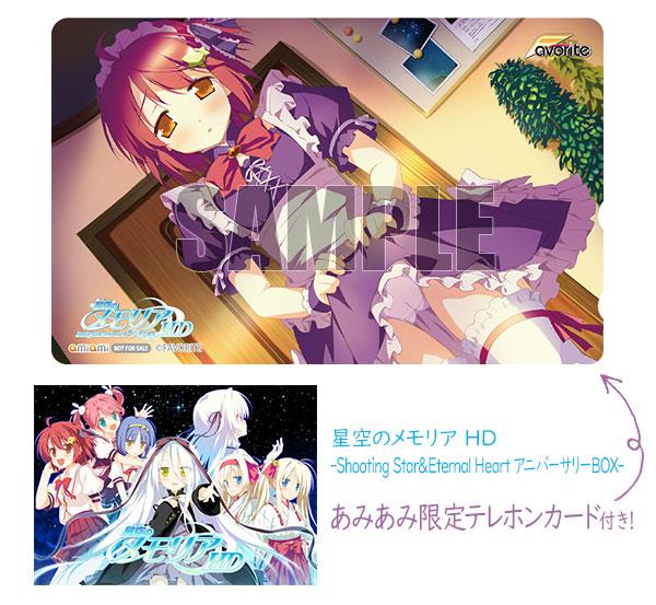 【あみあみ限定特典】PCソフト 星空のメモリア HD -Shooting Star&Eternal Heart アニバーサリーBOX-