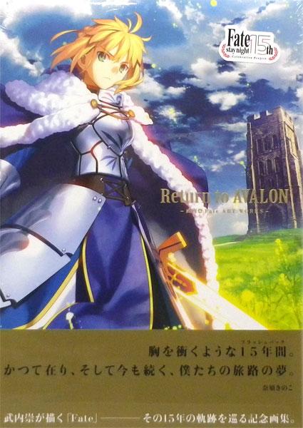 Return to AVALON -武内崇 Fate ART WORKS- (書籍)