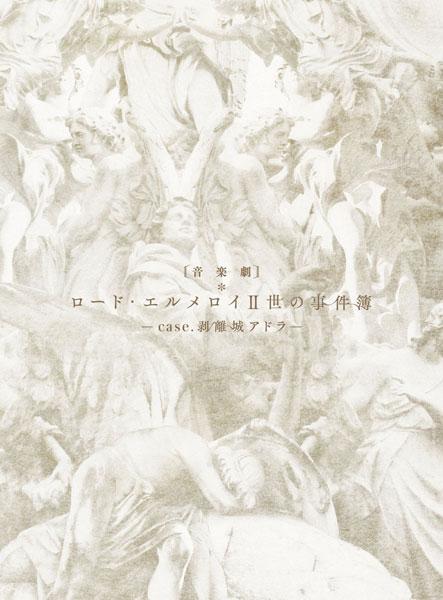 DVD 音楽劇「ロード・エルメロイII世の事件簿 -case.剥離城アドラ-」 完全生産限定版
